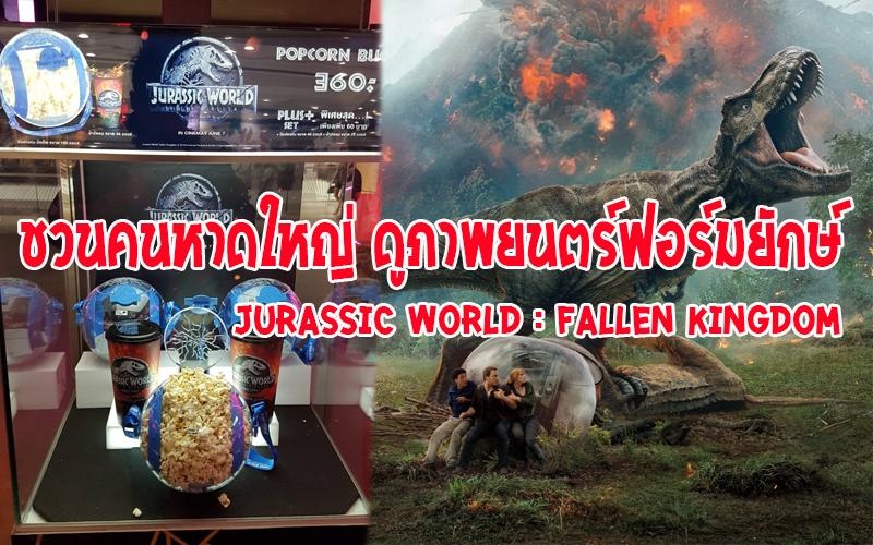 หาดใหญ่   Hatyai Cineplex เชิญชม Jurassic World : Fallen Kingdom วันแรก (8/10)