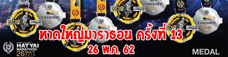 หาดใหญ่มาราธอน ครั้งที่ 13