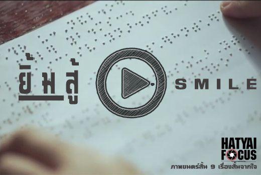 ยิ้มสู้ ภาพยนตร์สั้นชุด ๙ เรื่องสั้นจากใจ | My King ๙