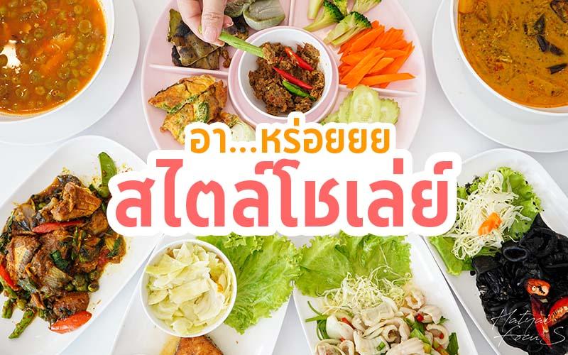 """หาดใหญ่   เปิดแล้ว! ร้านแรกในไทย """"อืมมมม อา...หร่อย"""" อาหารใต้สไตล์โชเล่ย์"""