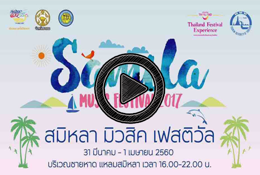 Samila Music Festival 2017  (31 March - 1 April)