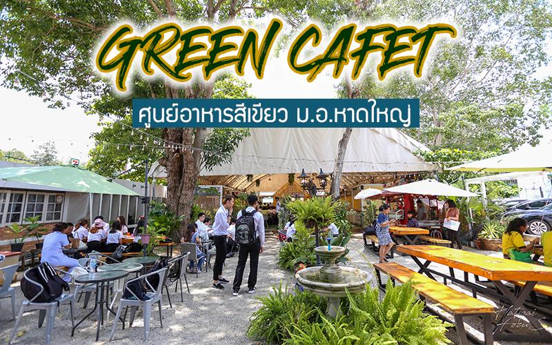 หาดใหญ่   Green cafet ศูนย์อาหารสีเขียว ม.อ.หาดใหญ่
