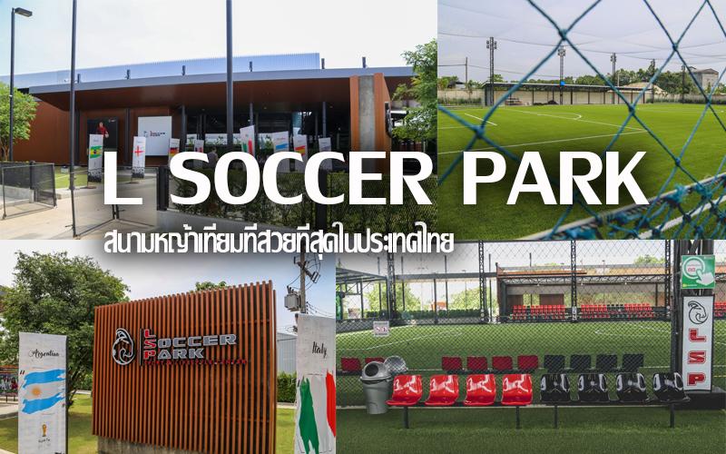 """หาดใหญ่ - สุไหงโกลก   """"L Soccer Park"""" ยลโฉมสนามฟุตบอลหญ้าเทียมที่สวยที่สุดในประเทศไทย"""