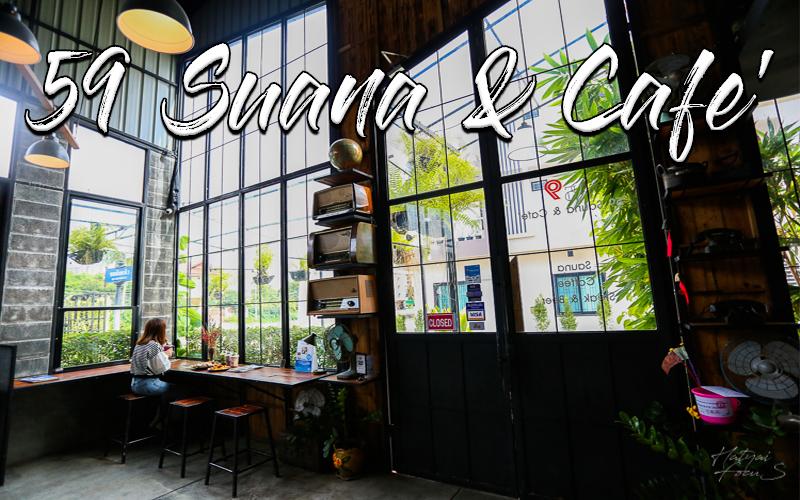 หาดใหญ่ | 59 Suana & Cafe'