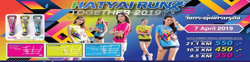 หาดใหญ่ | ชวนไปวิ่ง HATYAI RUN TOGETHER 12019 ผ่านย่านเศรษฐกิจกลางเมืองหาดใหญ่