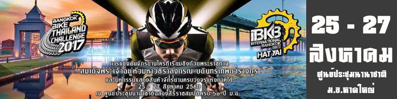 Bangkok-Bike-Thailand-Challenge-Hat-Yai-%28Night%29-Criterium-2017-%7C-25---27-%E0%B8%AA.%E0%B8%84.
