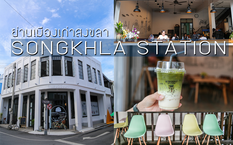 """หาดใหญ่ - สงขลา   Songkhla Station """"สถานีความสุข สถานีสร้างสรรค์"""""""