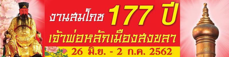 สงขลา   งานสมโภช 177 ปี เจ้าพ่อหลักเมืองสงขลา ประจำปี 2562
