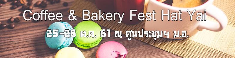 หาดใหญ่ | Coffee & Bakery Fest Hat Yai 2018