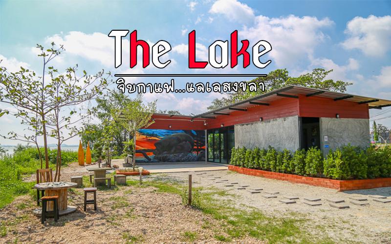 """สงขลา   จิบกาแฟ แลเลสาบ """"The Lake เกาะยอ"""""""