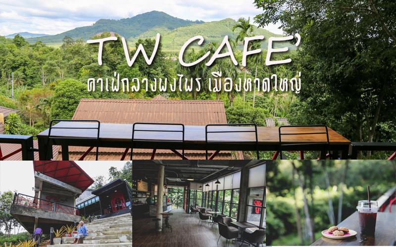 """หาดใหญ่   TW Cafe คาเฟ่กลางพงไพร เมืองหาดใหญ่ """"ราคาหลักร้อย วิวหลักล้าน"""""""