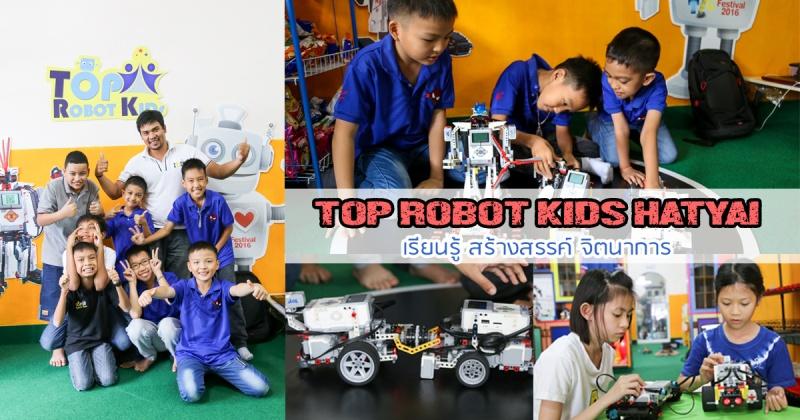 หาดใหญ่   TOP ROBOT KIDS เรียนรู้ สร้างสรรค์ จินตนาการ