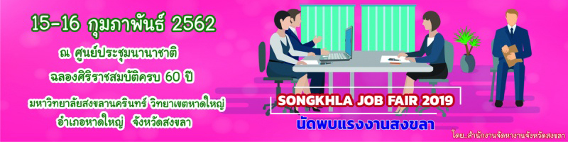 หาดใหญ่ | นัดพบแรงงาน Songkhal Job Fair 2019