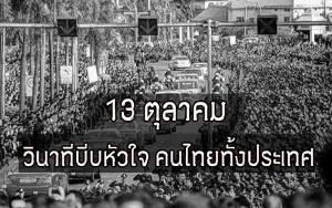 13 ตุลาคม...  วินาทีบีบหัวใจคนไทยทั้งประเทศ