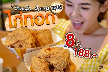 รู้ยัง?Texas Chicken จัดโปรโมชั่น ไก่ทอดสุดคุ้ม ชิ้นใหญ่ อิ่มแบบจุก ๆ 8 ชิ้น เพียง 188 บาทเท่านั้น!!