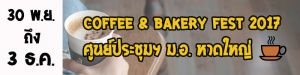 Coffee & Bakery Fest 2017 | หาดใหญ่