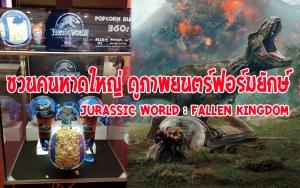 หาดใหญ่ | Hatyai Cineplex เชิญชม Jurassic World : Fallen Kingdom วันแรก (8/10)