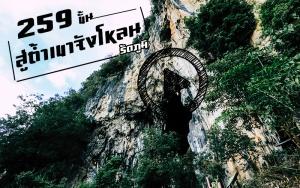259 ขั้น สู่ถ้ำเขาจังโหลน รัตภูมิ
