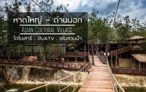 สงขลา | แลไดโนเสาร์ ณ Asian Cultural Village (ด่านนอก)