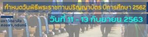 11-13 ก.ย. 63 พิธีพระราชทานปริญญาบัตร มหาวิทยาลัยสงขลานครินทร์