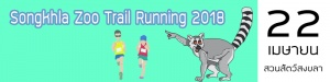 Songkhla Zoo Trail Running 2018