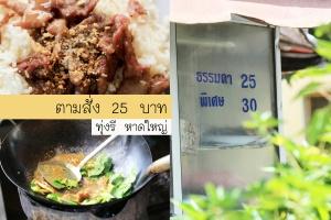 หาดใหญ่ | ร้านอาหารตามสั่ง สุดคุ้ม อิ่ม อร่อย ในราคา 25 บาท