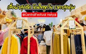 หาดใหญ่ | เปิดใหม่ ! PREM เสื้อผ้าโดนใจวัยรุ่น วัยทำงาน ราคาสบายกระเป๋า