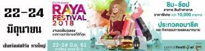 หาดใหญ่ | RAYA FESTIVAL 2018 ณ CentralFestival Hatyai