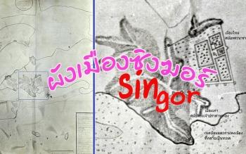 ข้อสังเกตุจากผังเมืองซิงฆอร์ (Singor) คำอธิบายผังเมือง Singor (ซิงฆอร์)