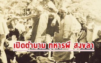 เปิดตำนาน ทหารผี สงขลา หลวงพ่อปลอด วัดหัวป่า อ.ระโนด