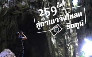รัตภูมิ | พิชิต 259 ขั้น สู่ถ้ำเขาจังโหลน