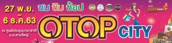 ชวน ชิม ช้อป OTOP City to Songkhla ส่งท้ายปี วันที่ 27 พ.ย. - 6 ธ.ค.2563