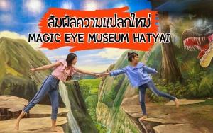 หาดใหญ่ | เปิดโลกแห่งอาณาจักรภาพวาด 3 มิติ กับ Magic Eye Museum Hatyai