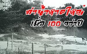 ท่าประวัติศาสตร์หาดใหญ่ในอดีต