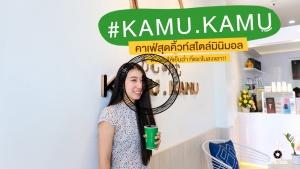 หาดใหญ่ | ร้านแรกในสงขลา KAMU KAMU คาเฟ่ชานมไข่มุกชื่อดังสุดคิ้วท์สไตล์มินิมอล