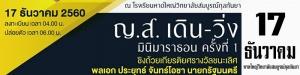 ญ.ส. เดิน-วิ่ง มินิมาราธอน ครั้งที่ 1