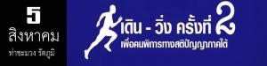 รัตภูมิ | เดิน-วิ่ง เพื่อคนพิการทางสติปัญญา ภาคใต้ ครั้งที่ 2ศูนย์สงเคราะห์บุคคลปัญญาอ่อนภาคใต้ จังหวัดสงขลา
