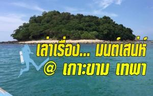 เทพา | เกาะขามมนต์เสน่ห์จากหาดสะกอม ที่คนรักทะเลไม่ควรพลาด