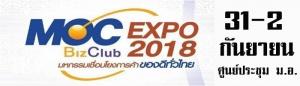 หาดใหญ่  | มหกรรมเชื่อมโยงการค้า ของดีทั่วไทย MOC Biz Club Expo 2018 ภาคใต้