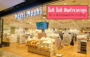 """น่ารักสไตล์ญี่ปุ่น """"เริ่มต้น 20 บาท"""" Moshi Moshi (โมชิโมชิ) เซ็นทรัลเฟสติวัลหาดใหญ่"""