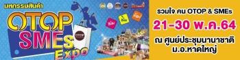 งานแสดงสินค้า OTOP SMEs Expo หาดใหญ่ วันที่ 21 - 30 พฤษภาคม 2564
