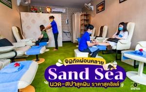 หาดใหญ่ | SandSea FootMassage พิกัดร้านนวดและสปาสุดฟิน!! ราคาสบายกระเป๋า @กรีนเวย์