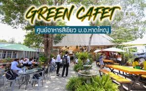 หาดใหญ่ | Green cafet ศูนย์อาหารสีเขียว ม.อ.หาดใหญ่