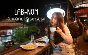 สงขลา | Lab-Nom ดินเนอร์ยามราตรีกับหนุ่มเสื้อกาวน์และแก้วทดลอง