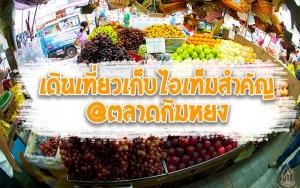 เดินเที่ยวเก็บไอเท็มสำคัญ @ตลาดกิมหยง