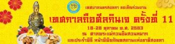 เทศกาลถือศีลกินเจจังหวัดสงขลา ครั้งที่ 11 ประจำปี 2563