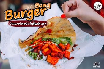 หาดใหญ่ | burger bungร้านเบอร์เกอร์สุดคลาสสิก ขวัญใจเด็ก ญ.ว.
