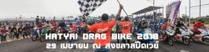 หาดใหญ่ | Hatyai Drag Bike By สายบันเทิง 29 เมษา !!