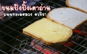 สงขลา | กรอบ หอม อร่อย ขนมปังปิ้งเตาถ่าน วชิราสงขลา