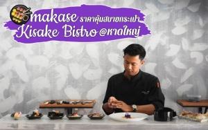 สงขลา | เปิดแล้ว Omakase and A la carte Sushi กับที่นี่ kisake Bistro